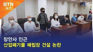 [BTN뉴스] 장안사 인근 산업폐기물 매립장 건설 논란