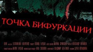 "Трейлер фильма - ""Точка бифуркации"""