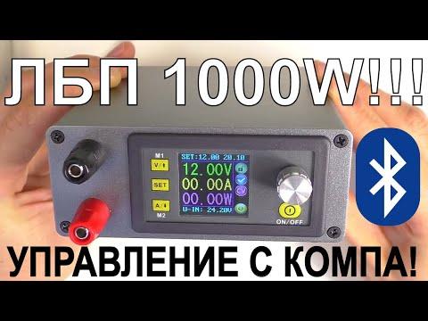 САМЫЙ МОЩНЫЙ ЛАБОРАТОРНЫЙ БЛОК ИЗ ЛИНЕЙКИ DPS ЛБП DPS 5020 C BLUETOOTH!
