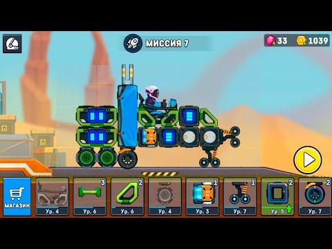 Rovercraft 2 ЭФЕМЕНА МИССИЯ 7 - прохождение игры про машины монстры конструктор Ровер Крафт 2