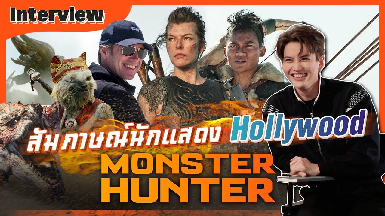 Milla Jovovich เรียกชื่อ พิชญะ ด้วยย!! สัมภาษณ์นักแสดง Hollywood จาพนม ก็มาหว่ะ!! [Monster Hunter]