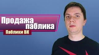 паблики ВК. Продажа паблика ВКонтакте через SafeCrow