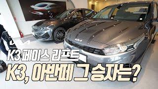 기아 K3, 아반떼와 한판 대결! 그 승자는?(Feat…