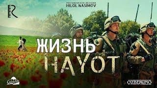 Жизнь | Хаёт (узбекфильм на русском языке) 2018