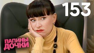 Папины дочки | Сезон 8 | Серия 153