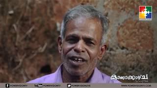 Kanakkazcha | Charity Programme | POWERVISION TV | Epi 489