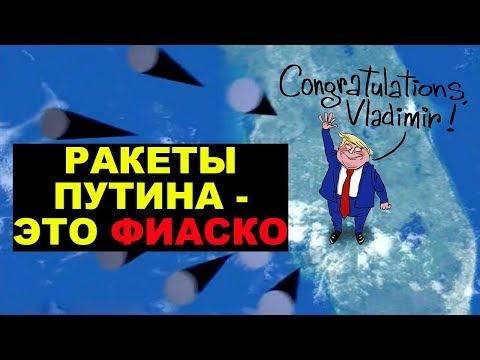 Ракеты Путина потерпели