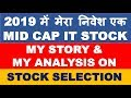 My new investment in this mid cap IT stock in 2019 | potential multibagger for long term investment