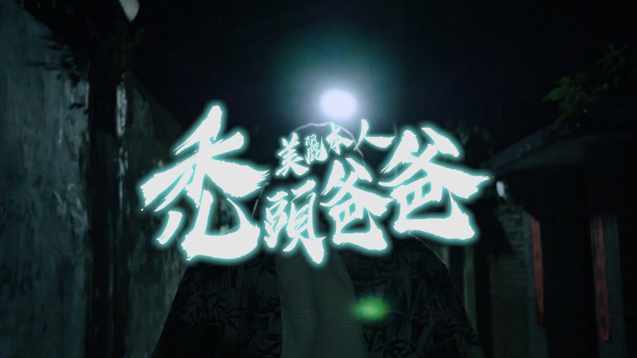 美麗本人【禿頭爸爸 Bald Head Daddy】官方音樂錄影帶 Official Music Video (ENG/JP CC)