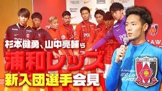 1月16日、浦和レッズは新入団選手の記者会見を実施した。 #杉本健勇 (F...
