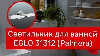 Светильник для ванной EGLO 31312 (EGLO 87219 PALMERA) обзор
