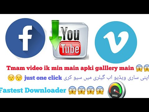 YouTube video downloader || all in one downloader || download facebook  video|| bedt video downloader