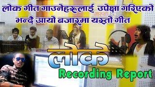 """""""लोक गीत गाउनेहरुलाई लोके भने भनेर सुरेश रानाले गाए एस्तो गीत"""" Loke Song Recoding By Suresh &Arjun"""