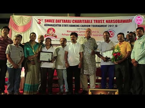 Highlights : 3rd Shree Dattaraj Charitable Trust, Narsobawadi State Ranking Carrom Tournament 2017