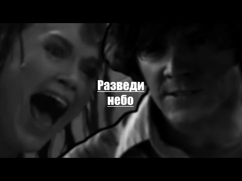 ►Dark Multifandom||Разведи небо