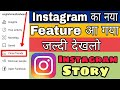 Close friends Story || Instagram New Feature || Close Friends List || Instagram || Tech Hindi | 2018
