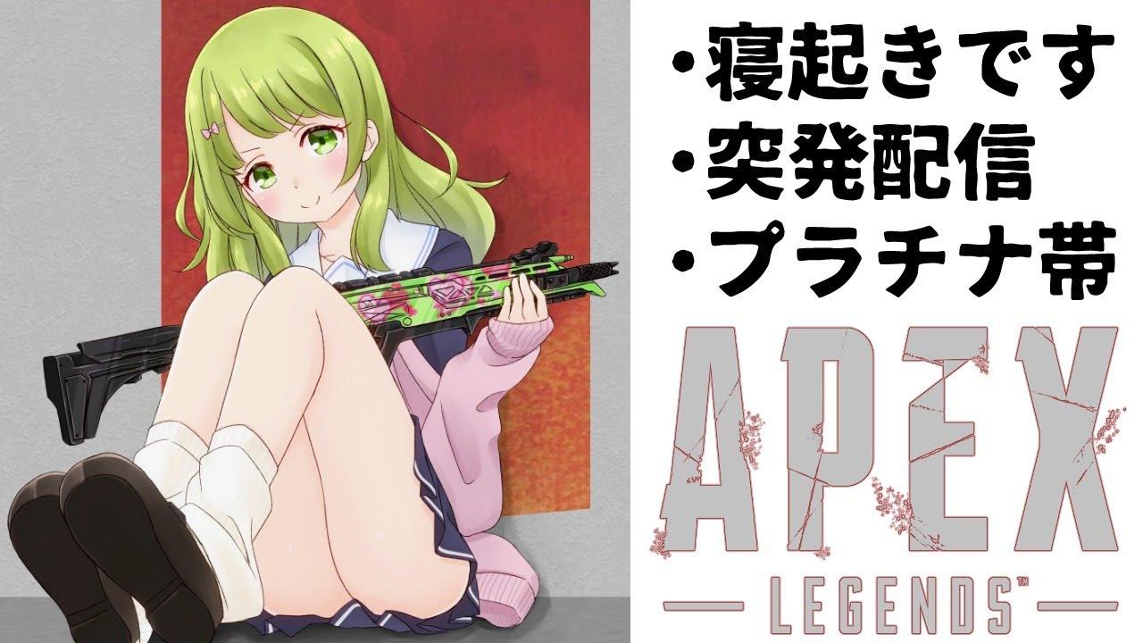 【APEX】突然ですがチャンピョンとってプラ3になります【森中花咲/にじさんじ所属】
