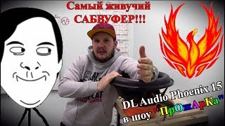 """Самый живучий САБВУФЕР!!! DL Audio Phoenix 15 в шоу """"ПрОжАрКа"""""""