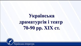 Урок 8. Українська література 10 клас