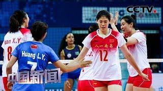 [中国新闻] 第七届世界军人运动会 中国女排3:0击败卫冕冠军巴西队 | CCTV中文国际