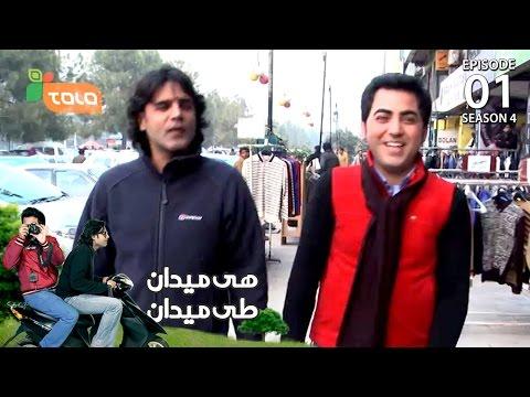 هی میدان طی میدان - فصل چهارم - قسمت اول / On The Road/ Hai Maidan Tai Maidan - Season 4 - Episode 1