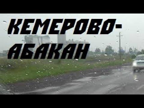 дорога КЕМЕРОВО-АБАКАН через ШАРЫПОВО трасса шоссе путь на авто как проехать маршрут