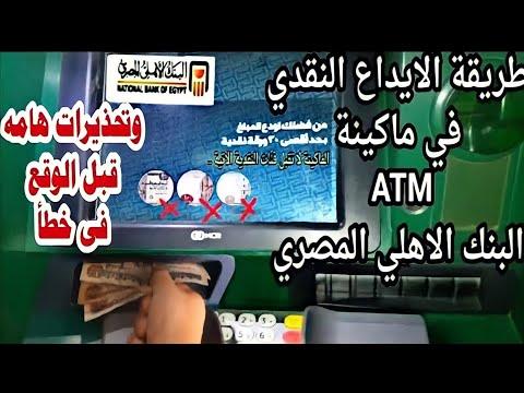 طريقة ايداع الأموال في ماكينة Atm البنك الاهلي المصري من الالف للياء