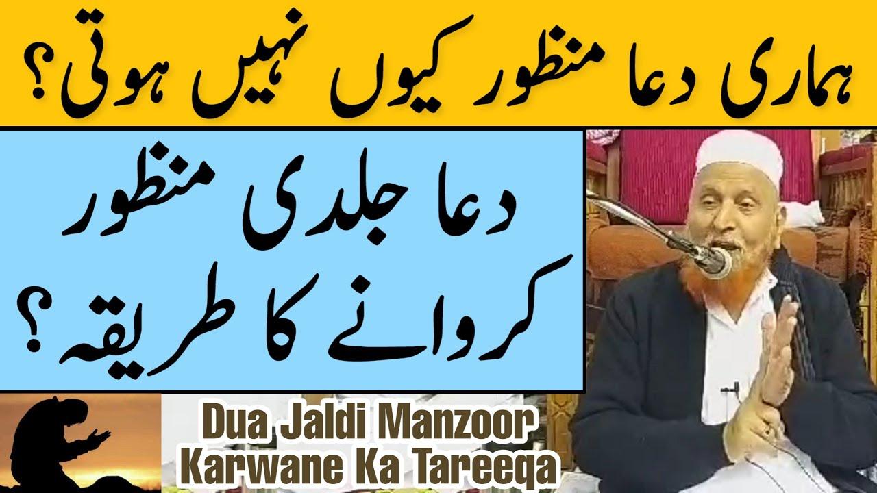 Hamari Dua Manzoor Kyun Nahi Hoti? Maulana Makki Al Hijazi   Islamic Group