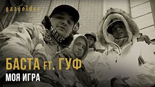 Download Баста ft. Гуф - Моя Игра Mp3 and Videos