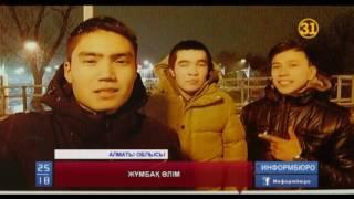Алматы облысында 18 жастағы азамат жұмбақ жағдайда қайтыс болды