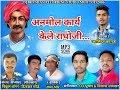 Adiwashi Song   Anmol kary kele Raghoji  Raghoji bhangare