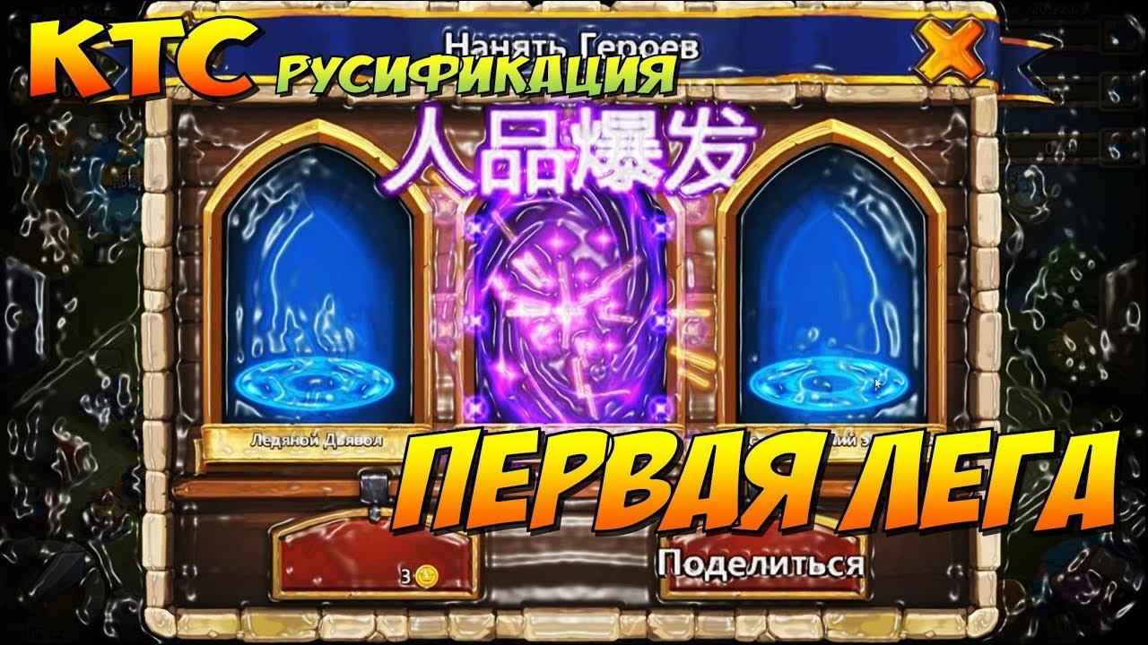 КТС, РУСИФИКАТОР, ПЕРВЫЙ РОЛЛИНГ, Castle Clash