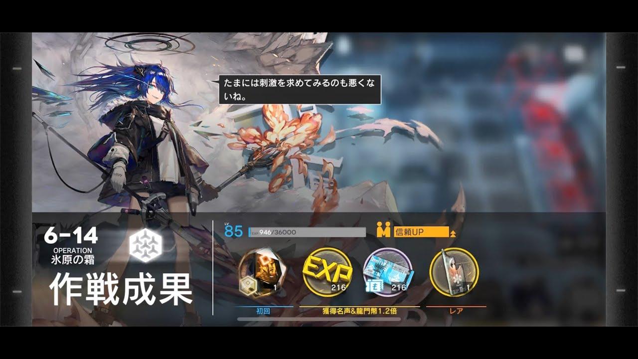 【アークナイツ】6章 強襲作戦集【プレイ動画】