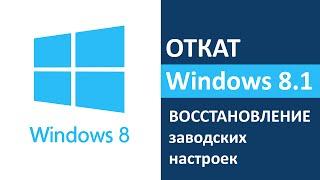 видео Восстановление системы windows 8.1 на ноутбуке asus eee pc, ux32vd, заводских настроек на rt-n16
