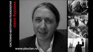 Юрий Бурлан - Системно-векторная психология 3/3 www.yburlan.ru(http://www.yburlan.ru Часть 3/3 На сайте http://www.yburlan.ru регулярно проходит БЕСПЛАТНЫЙ цикл видео-тренингов по психологи..., 2010-12-16T17:12:52.000Z)