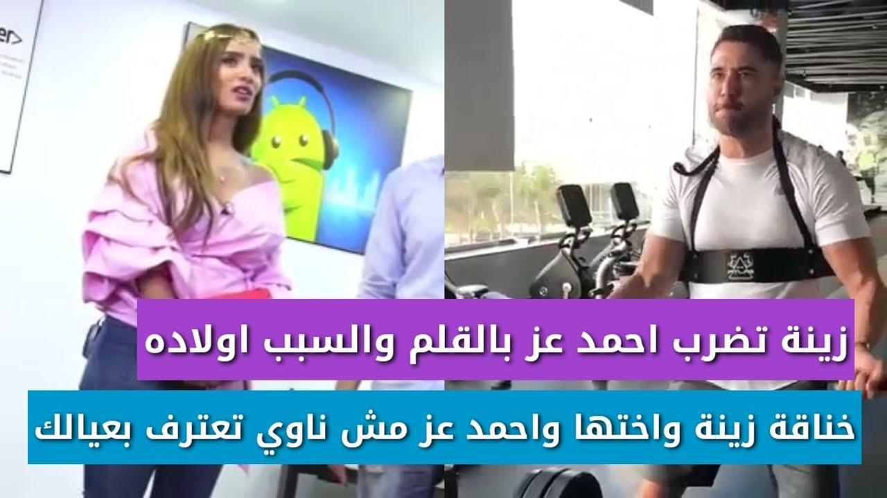 خناقة احمد عز وزينة واختها ضربته بالقلم مش ناوي تعترف بالولاد بقي