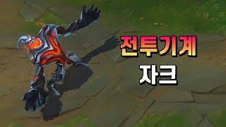 전투기계 자크 (Battlecast Zac Skin Preview)