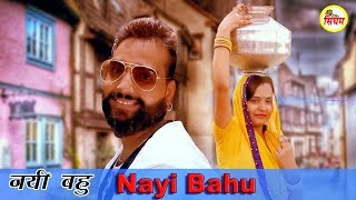 Nayi Bahu || नई बहु || Rohit Hira || Superhit Pop Song || Ft. Sunny Sisaiya, Kajal || Singham Hits