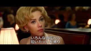 スカーレット・ヨハンソン出演シーン『ヒッチコック』本編映像 スカーレットヨハンソン 検索動画 30
