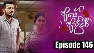 Ape Adare - අපේ ආදරේ Episode 146 | 11 - 10 - 2018 | Siyatha TV Thumbnail
