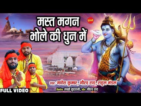 शिव सावन स्पेशल भजन - मस्त मगन भोले की धुन में | Ganesh Kumar - Gaurav Ray - Rahul Mandal - HD Video