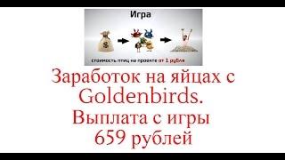 GoldenBirds заработай на своих яйцах деньги! Заработок на игре
