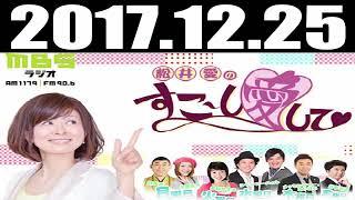 2017.12.25 松川浩子のすこ~し愛して♡ 2017年12月25日 radio247 黒川智花 動画 15