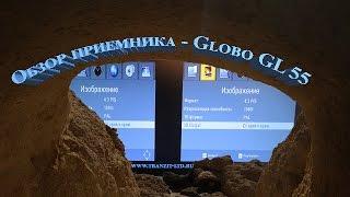 globo GL55 обзор и проверка работы приемника