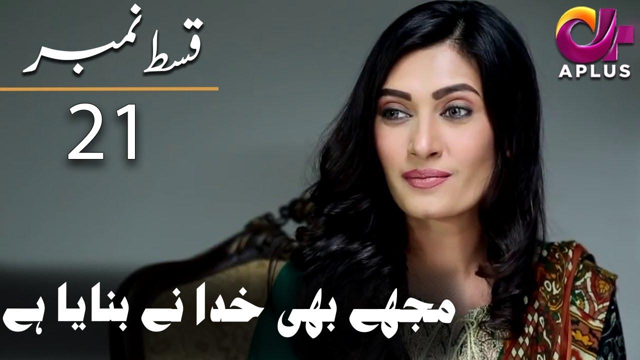 Download Pakistani Drama   Mujhay Bhi Khuda Na Bnaya Ha  - Episode 21   Aplus   Aamir, Javed Sheikh   CD1O