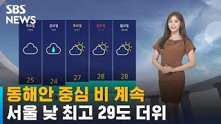[날씨] 동해안 중심 비 계속…서울 낮 최고 29도 더…