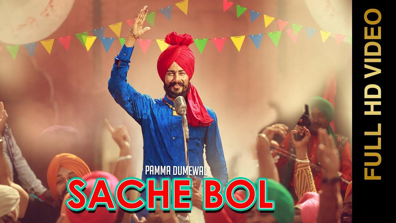 Download New Punjabi Songs 2016 || SACHE BOL || PAMMA DUMEWAL || Punjabi Songs 2016