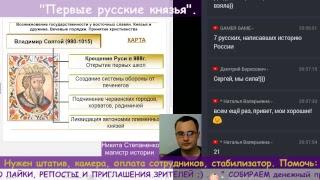 """""""Первые русские князья"""". #ИсторЛикбез №52."""