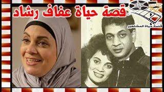عفاف رشاد التي ندمت علي طلاقها وفضلت الامومة عنها وهذا سبب خلعها للحجاب - قصة حياة المشاهير