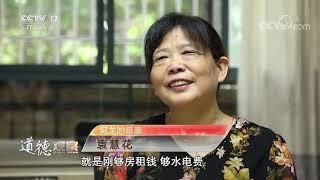 《道德观察(日播版)》 20201030 逆境重生| CCTV社会与法 - YouTube